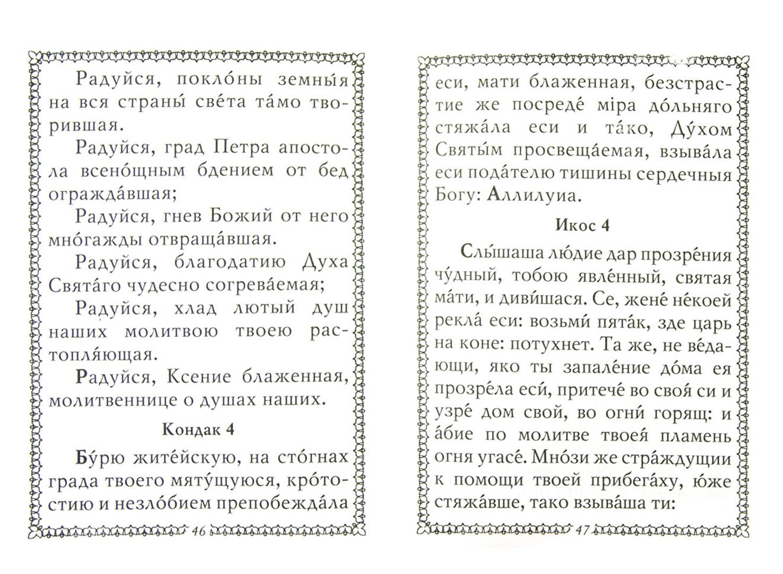 Иллюстрация 1 из 14 для Канон и акафист святой блаженной Ксении Петербургской | Лабиринт - книги. Источник: Лабиринт