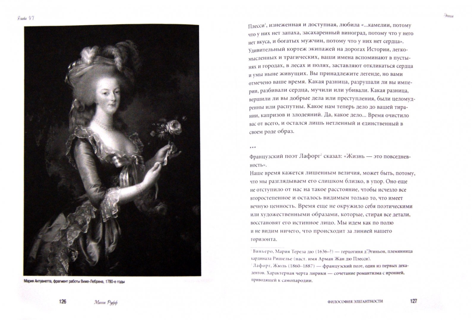 Иллюстрация 1 из 18 для Философия элегантности - Магги Руфф   Лабиринт - книги. Источник: Лабиринт
