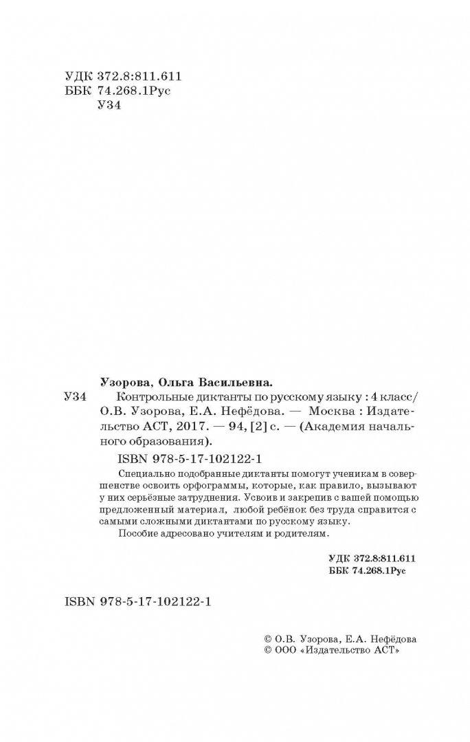 Иллюстрация 2 из 10 для Русский язык. 4 класс. Контрольные диктанты - Узорова, Нефедова   Лабиринт - книги. Источник: Лабиринт