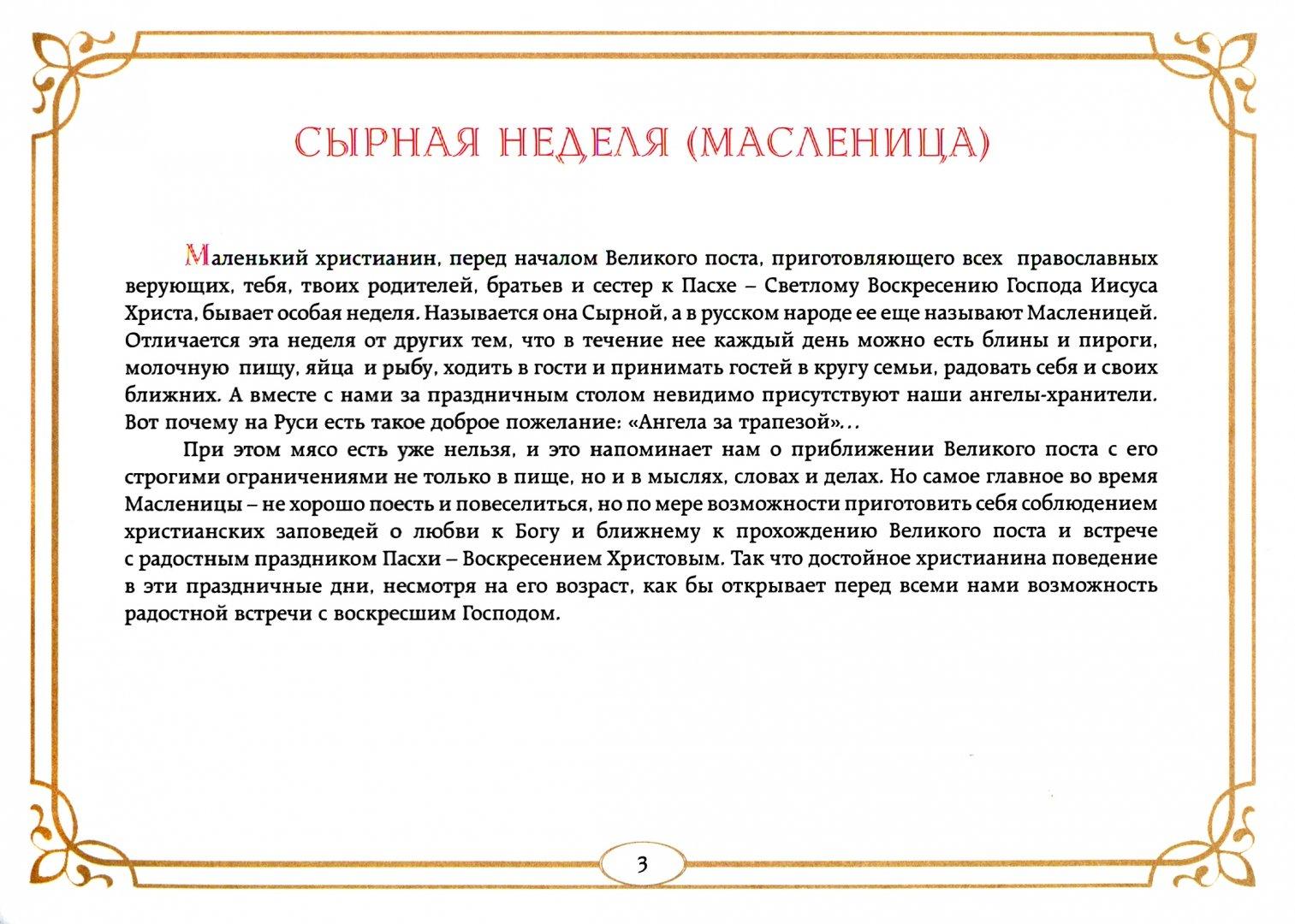 Иллюстрация 1 из 2 для Православные праздники. Весна. Книжка-раскраска - К. Глазков | Лабиринт - книги. Источник: Лабиринт