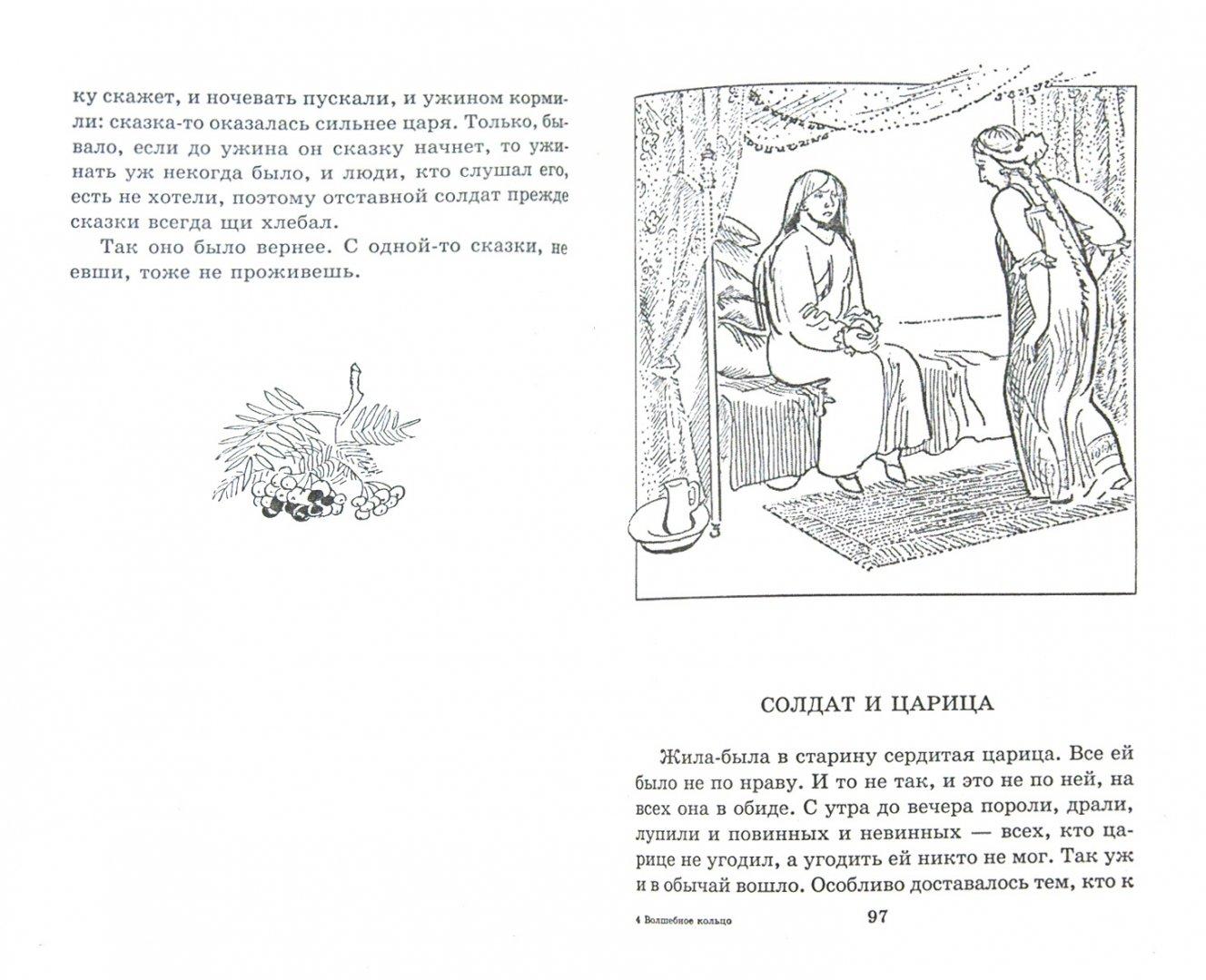 Раскраска волшебное кольцо распечатать для читательского дневника