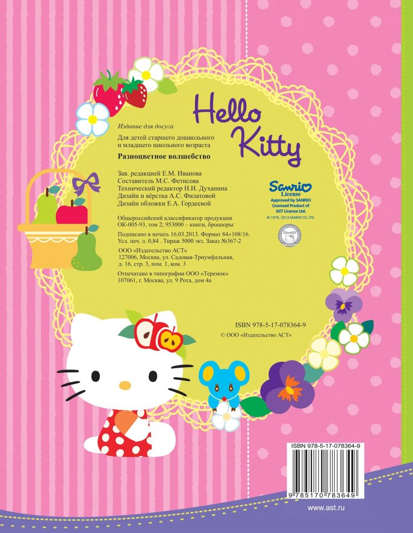 Иллюстрация 1 из 2 для Hello kitty. Разноцветное волшебство | Лабиринт - книги. Источник: Лабиринт