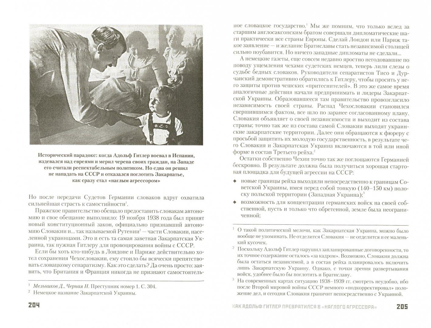Иллюстрация 1 из 22 для Кто заставил Гитлера напасть на Сталина? Роковая ошибка Гитлера - Николай Стариков | Лабиринт - книги. Источник: Лабиринт