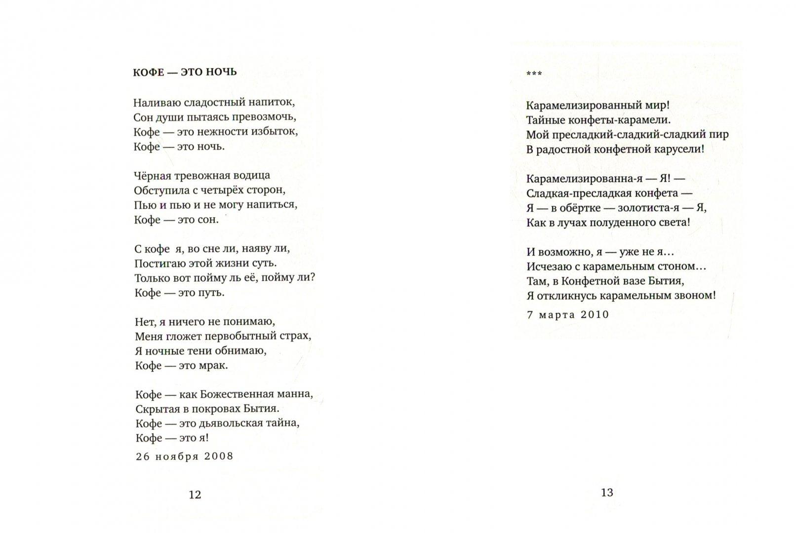 Иллюстрация 1 из 12 для Кофейная девушка: Стихи и романсы - Людмила Осокина | Лабиринт - книги. Источник: Лабиринт