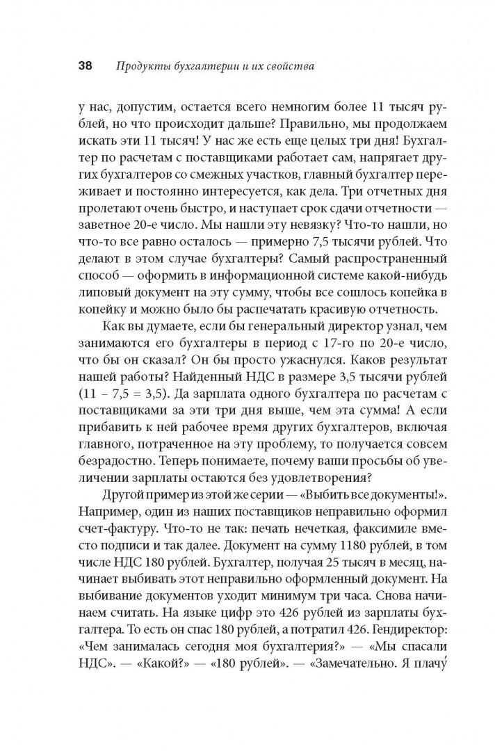 Иллюстрация 31 из 49 для Бухгалтерия без авралов и проблем. Как наладить эффективную работу бухгалтерии - Павел Меньшиков | Лабиринт - книги. Источник: Лабиринт