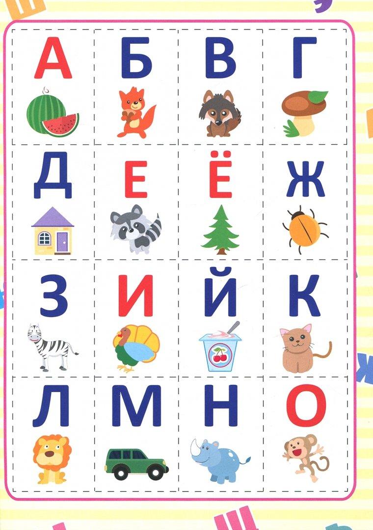 шесть карточки с русским алфавитом распечатать картинки худеем, уже