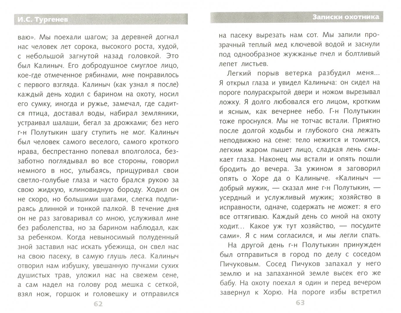 Иллюстрация 1 из 10 для Муму. Записки охотника - Иван Тургенев | Лабиринт - книги. Источник: Лабиринт