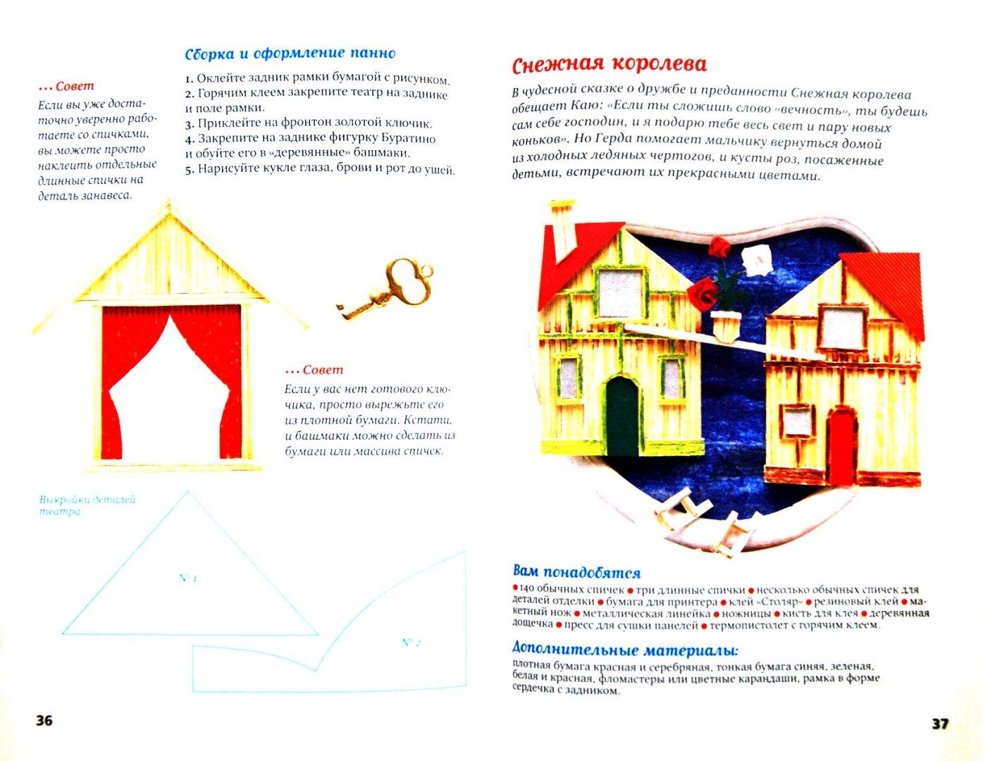 Иллюстрация 1 из 12 для Поделки из спичек по мотивам любимых сказок - Зайцева, Дубасова | Лабиринт - книги. Источник: Лабиринт