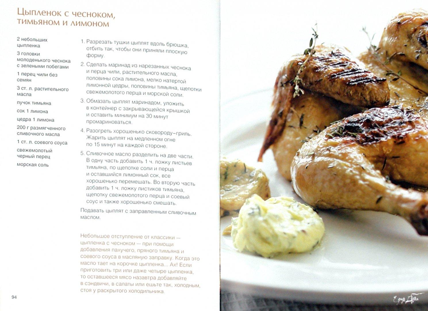 Иллюстрация 1 из 16 для Новогодние рецепты - Юлия Высоцкая | Лабиринт - книги. Источник: Лабиринт