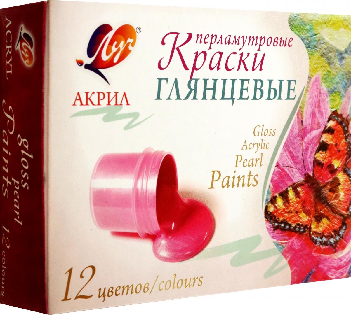 Иллюстрация 1 из 13 для Краски акриловые перламутровые (12 цветов) (22С 1412-08) | Лабиринт - канцтовы. Источник: Лабиринт