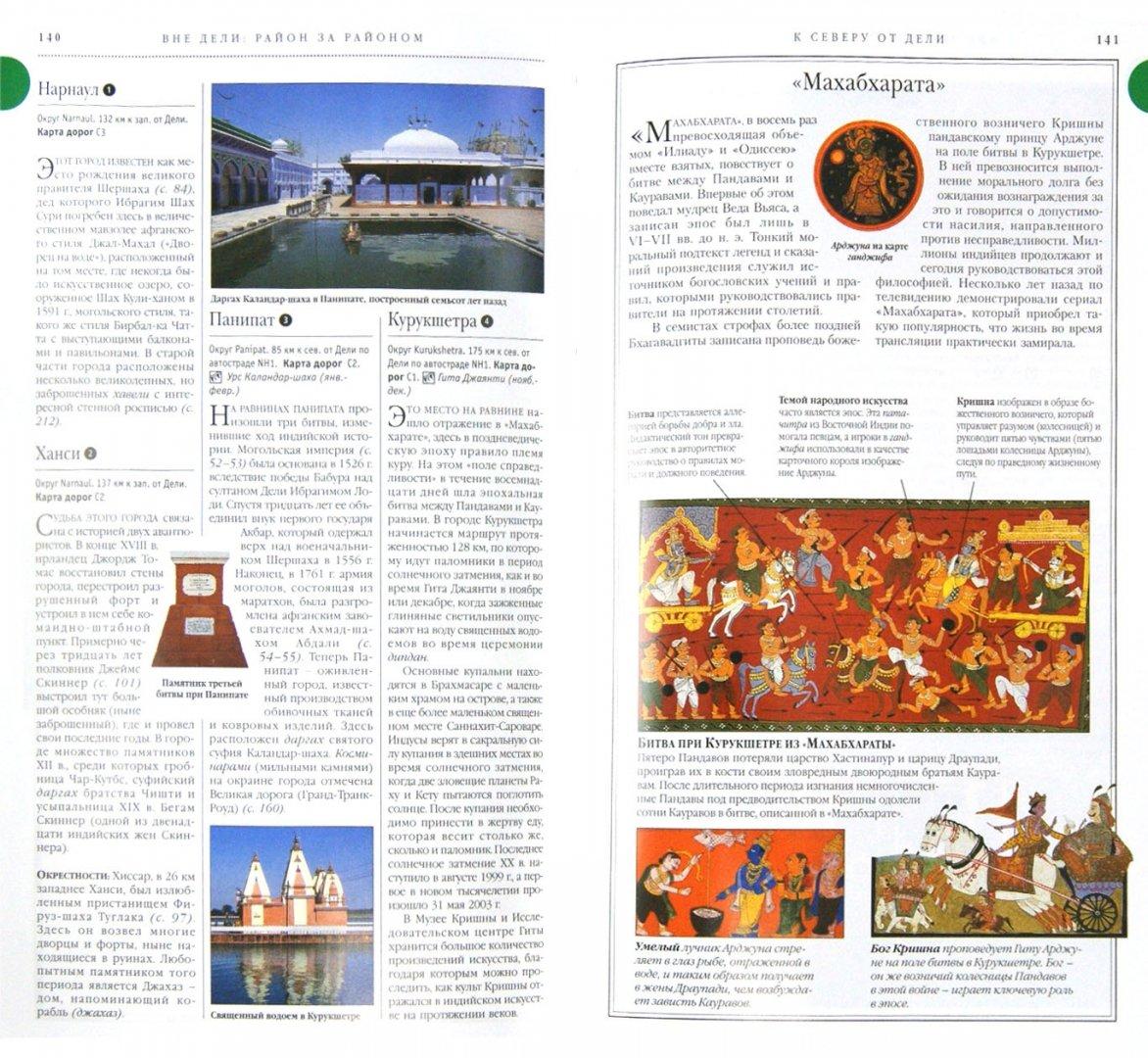 Иллюстрация 1 из 24 для Дели, Агра и Джайпур - Чатурведи, Канвар, Сенгупта | Лабиринт - книги. Источник: Лабиринт