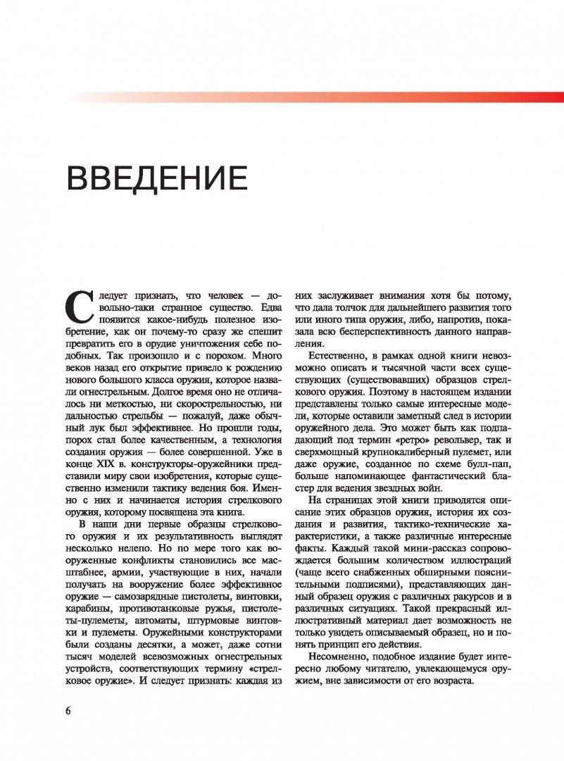 Иллюстрация 5 из 26 для Самое известное оружие мира - Андрей Мерников | Лабиринт - книги. Источник: Лабиринт