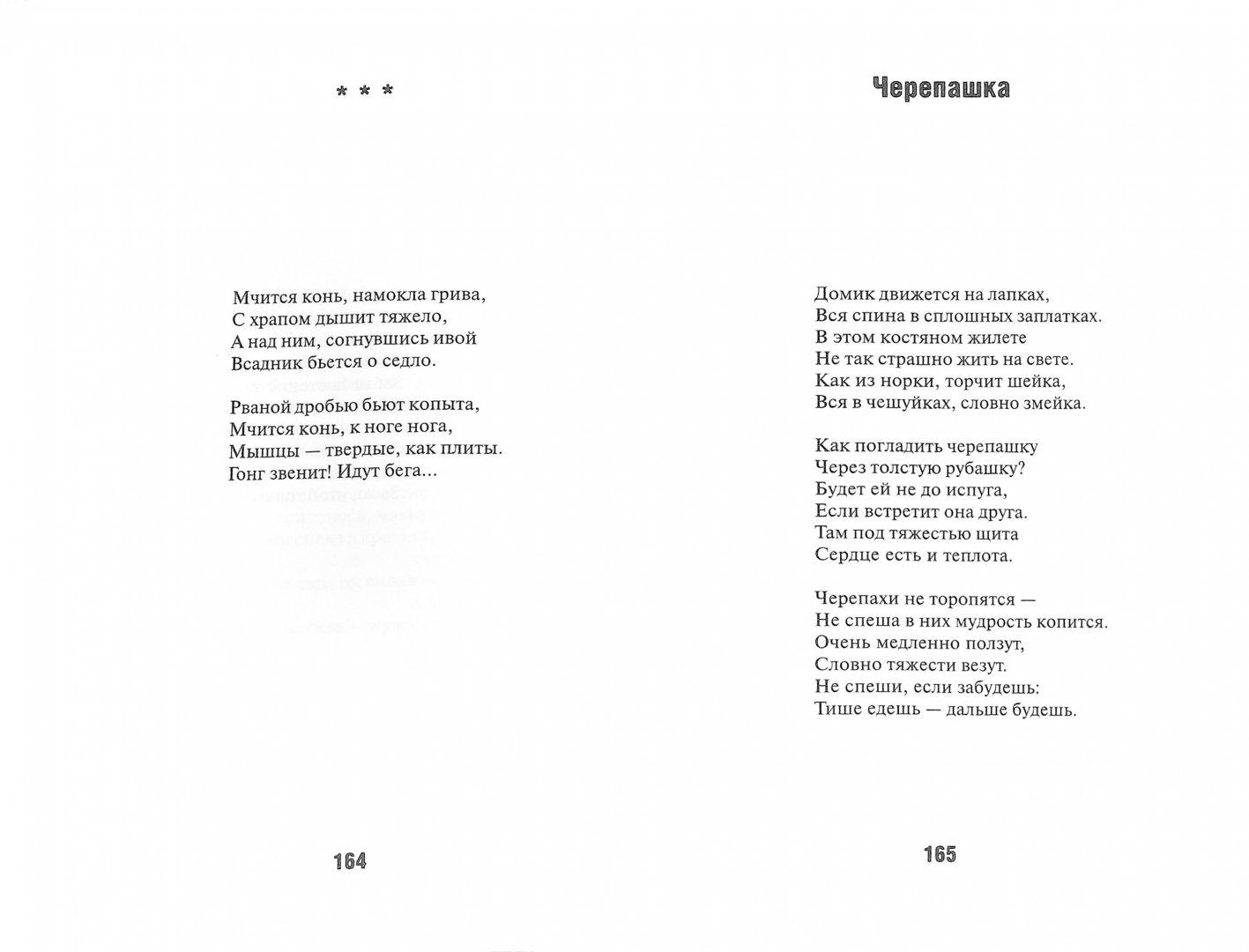 Иллюстрация 1 из 14 для Сад забытых воспоминаний - Валентин Гафт | Лабиринт - книги. Источник: Лабиринт