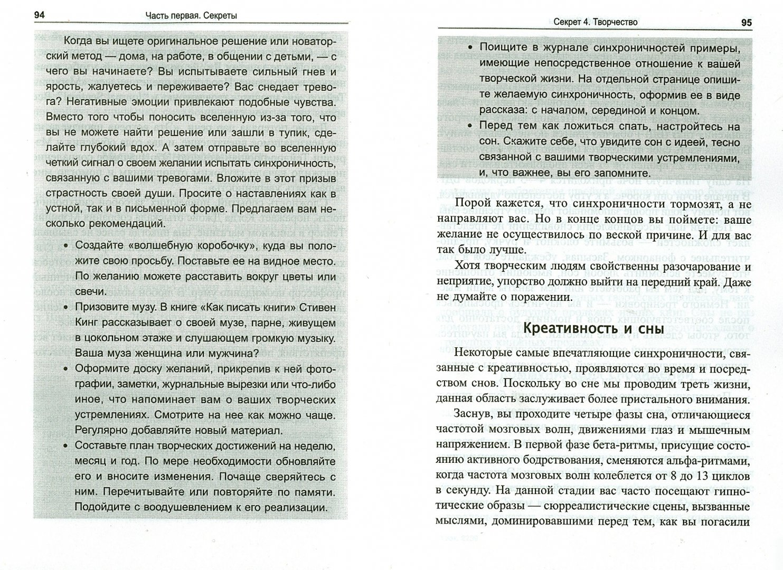 Иллюстрация 1 из 25 для 7 секретов синхроничности. Руководство по толкованию знаков и символов - Макгрегор, МакГрегор | Лабиринт - книги. Источник: Лабиринт