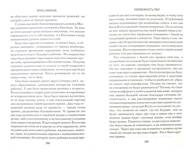 Иллюстрация 1 из 11 для Неизбежность лжи - Игорь Симонов | Лабиринт - книги. Источник: Лабиринт