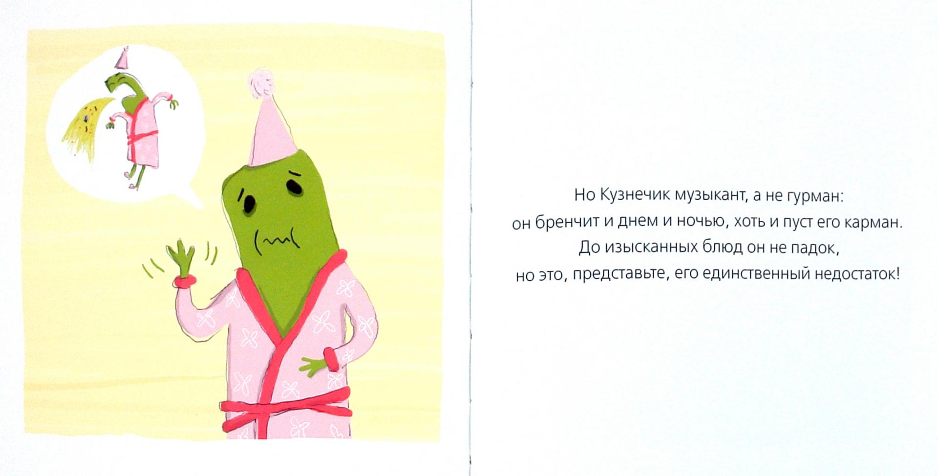 Иллюстрация 1 из 4 для Муравьиха и кузнечик - Франсуаза Саган | Лабиринт - книги. Источник: Лабиринт