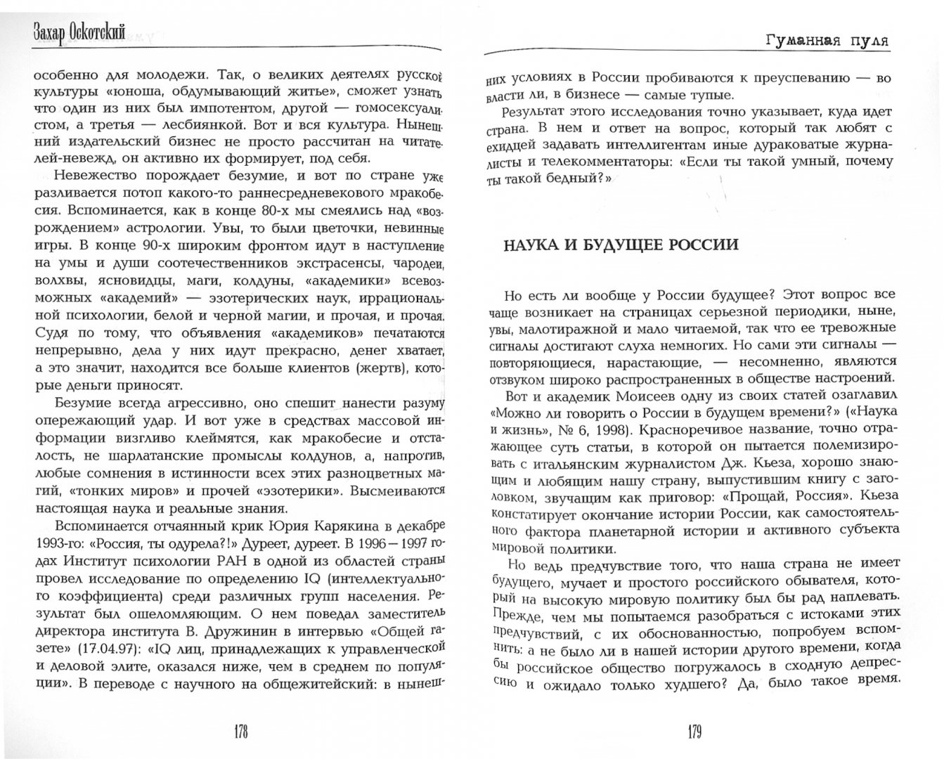 Иллюстрация 1 из 3 для Гуманная пуля. Книга о науке, политике, истории и будущем - Захар Оскотский | Лабиринт - книги. Источник: Лабиринт
