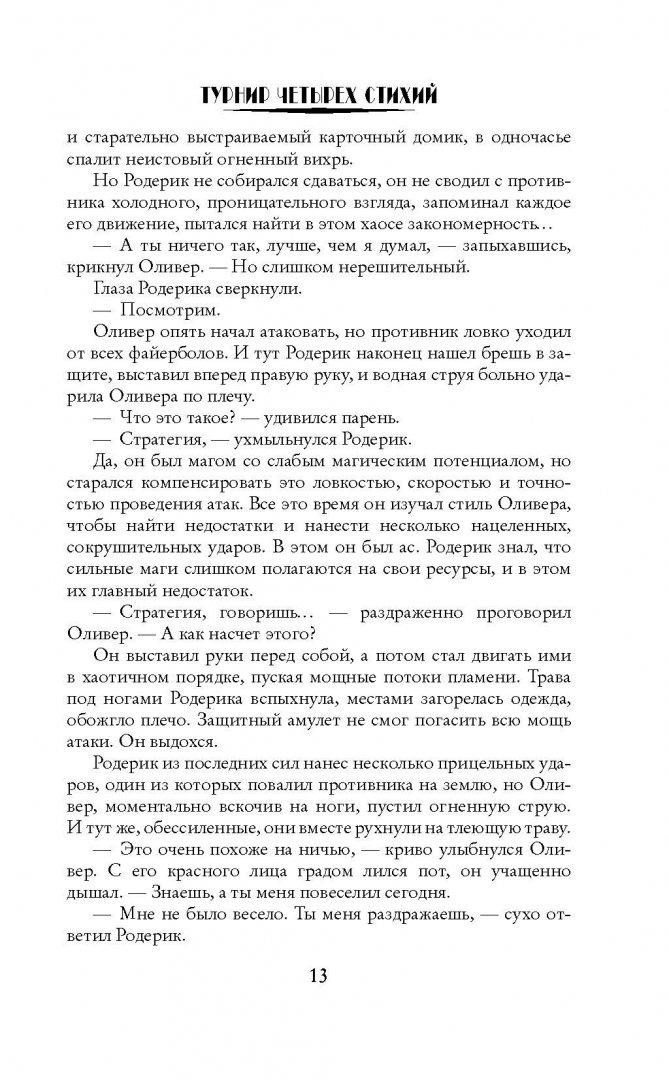 Иллюстрация 10 из 16 для Турнир четырех стихий - Диана Шафран | Лабиринт - книги. Источник: Лабиринт