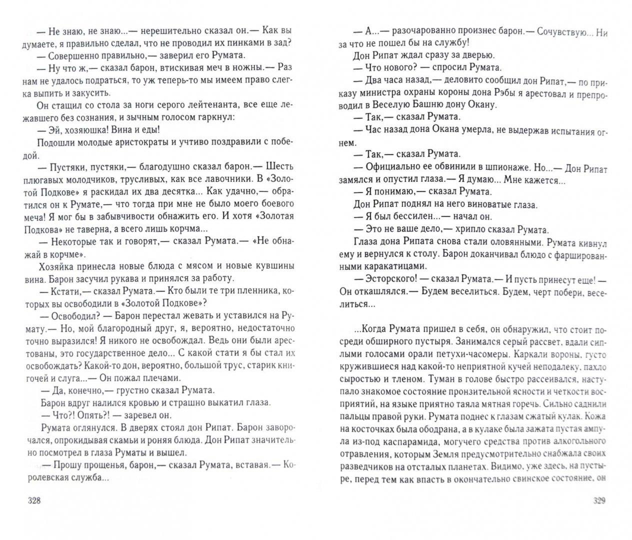 Иллюстрация 1 из 22 для Собрание сочинений. В 11 томах. Том 3. 1961-1963 гг. - Стругацкий, Стругацкий   Лабиринт - книги. Источник: Лабиринт