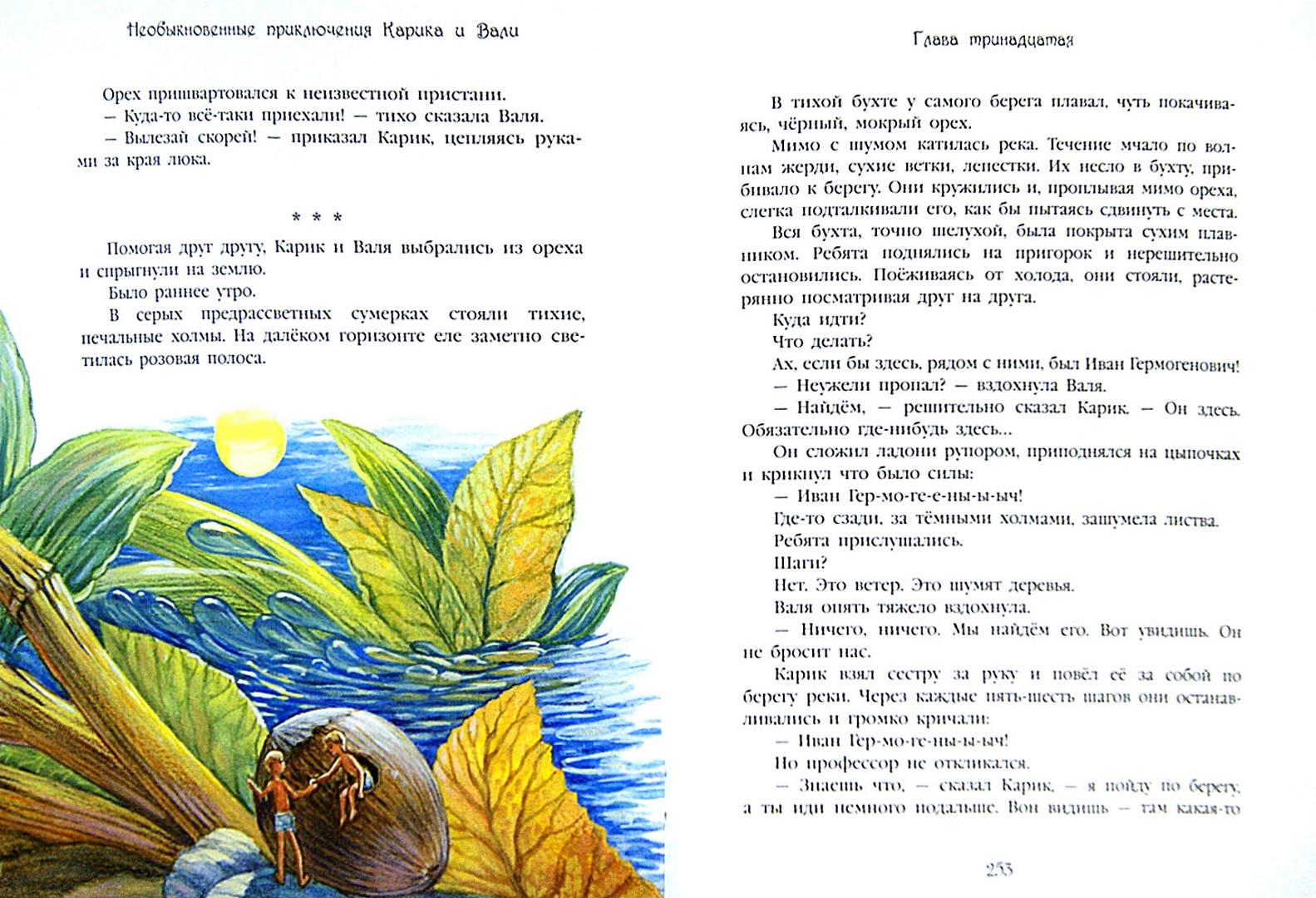Иллюстрация 1 из 13 для Необыкновенные приключения Карика и Вали - Ян Ларри   Лабиринт - книги. Источник: Лабиринт