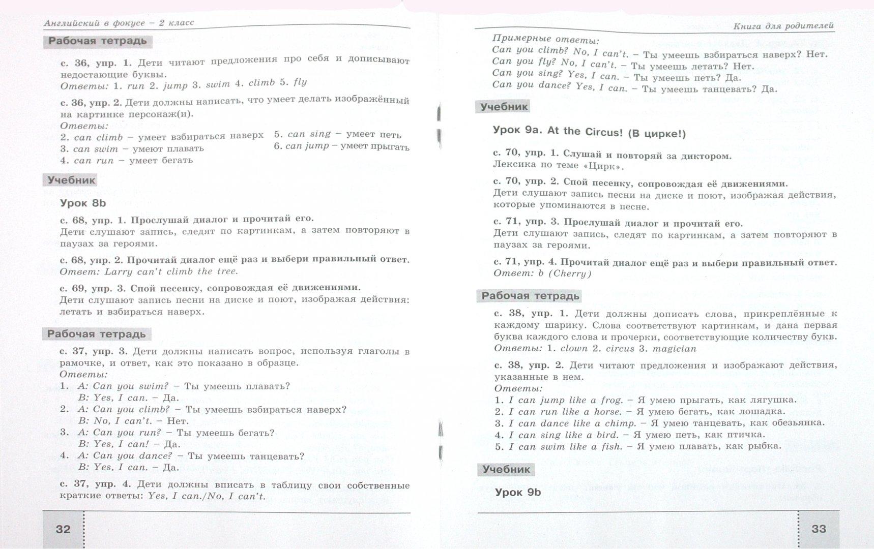 Иллюстрация 1 из 15 для Английский в фокусе. Книга для родителей. 2 класс - Быкова, Поспелова | Лабиринт - книги. Источник: Лабиринт