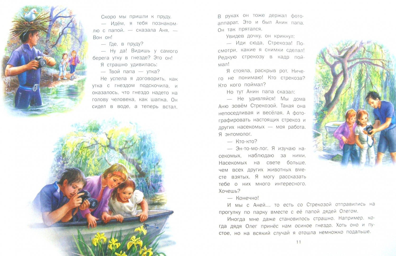 Иллюстрация 1 из 11 для Маруся на каникулах. На даче, в зоопарке - Делаэ, Марлье   Лабиринт - книги. Источник: Лабиринт
