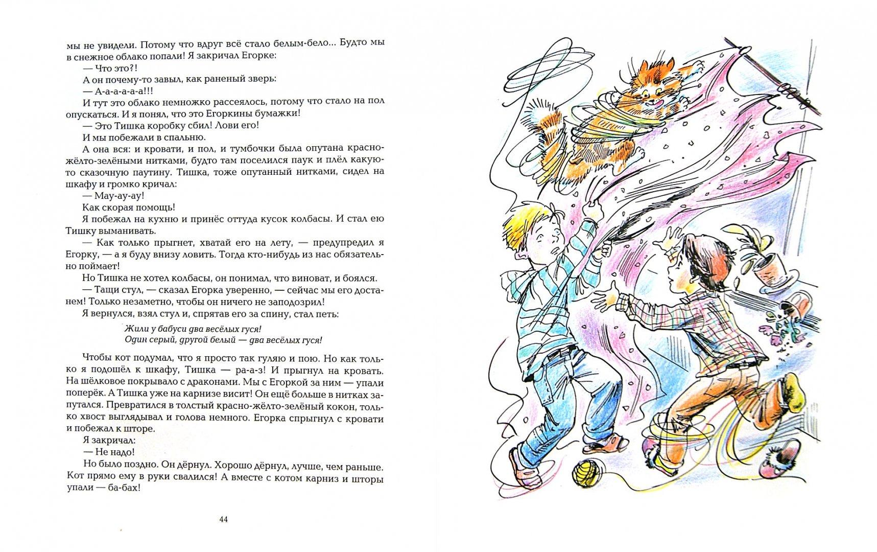 Иллюстрация 1 из 63 для Большое путешествие домой - Елена Ракитина | Лабиринт - книги. Источник: Лабиринт