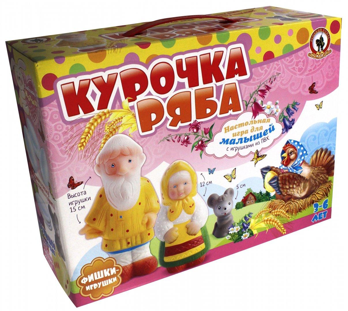 """Иллюстрация 1 из 22 для Игра """"Курочка Ряба"""" для малышей ..."""