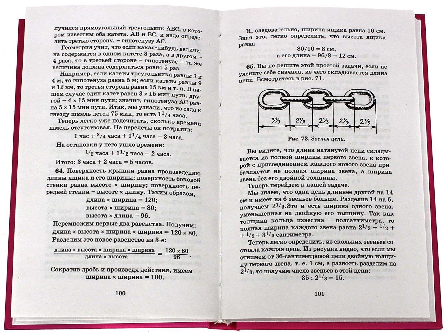 Иллюстрация 1 из 20 для Веселые задачи - Яков Перельман | Лабиринт - книги. Источник: Лабиринт
