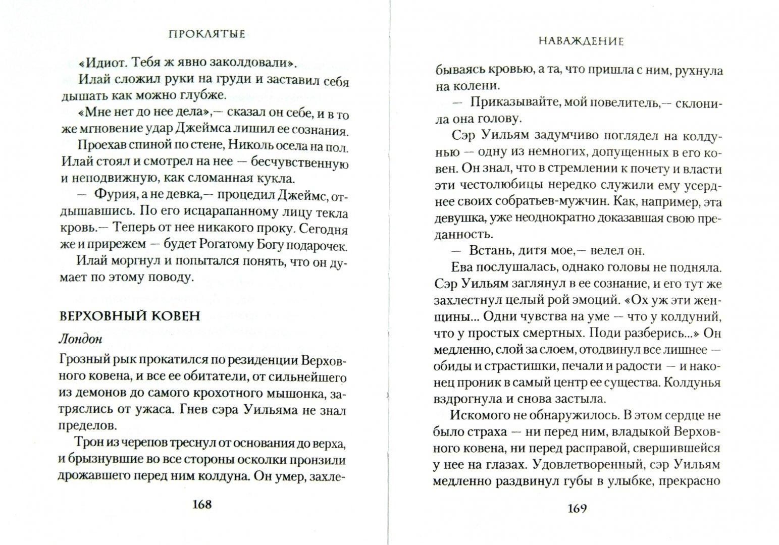 Иллюстрация 1 из 2 для Проклятые. Книга четвертая. Наваждение - Холдер, Виге | Лабиринт - книги. Источник: Лабиринт