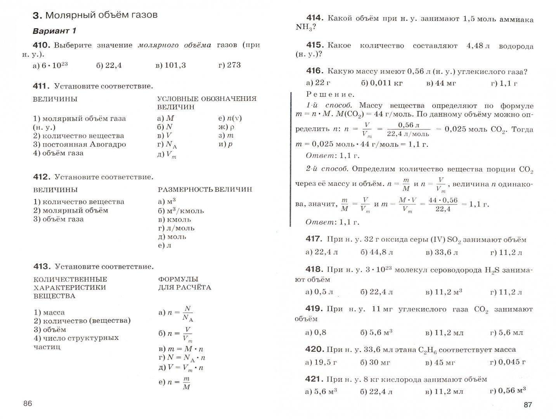 Иллюстрация 1 из 14 для Химия. 8 класс. Тесты, задачи, упражнения к учебнику О.С. Габриеляна. Вертикаль. ФГОС - Габриелян, Сладков, Смирнова | Лабиринт - книги. Источник: Лабиринт