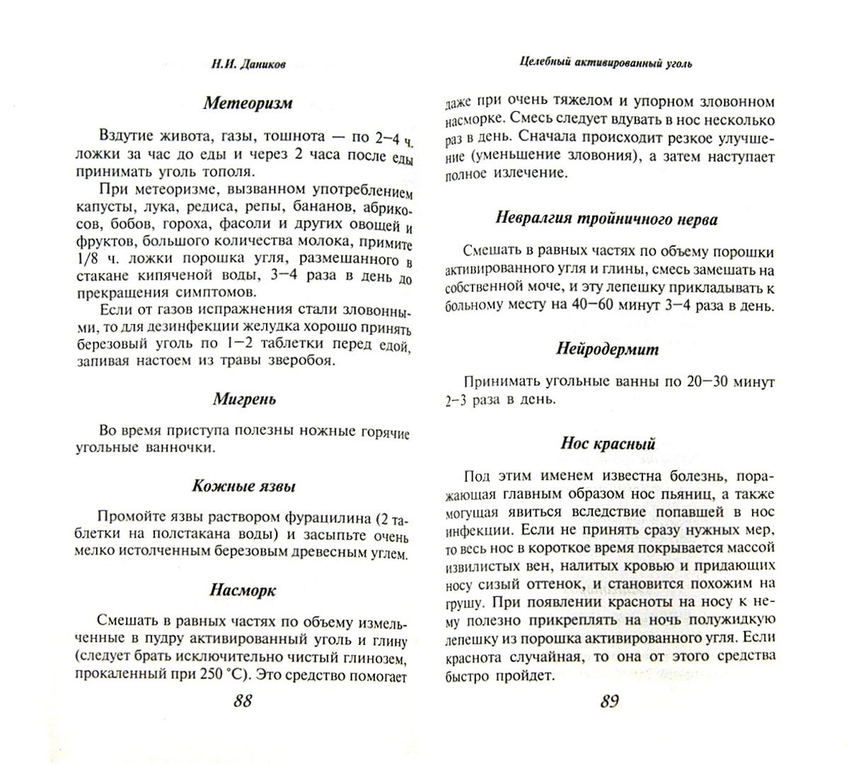 Иллюстрация 1 из 2 для Целебный активированный уголь - Николай Даников | Лабиринт - книги. Источник: Лабиринт