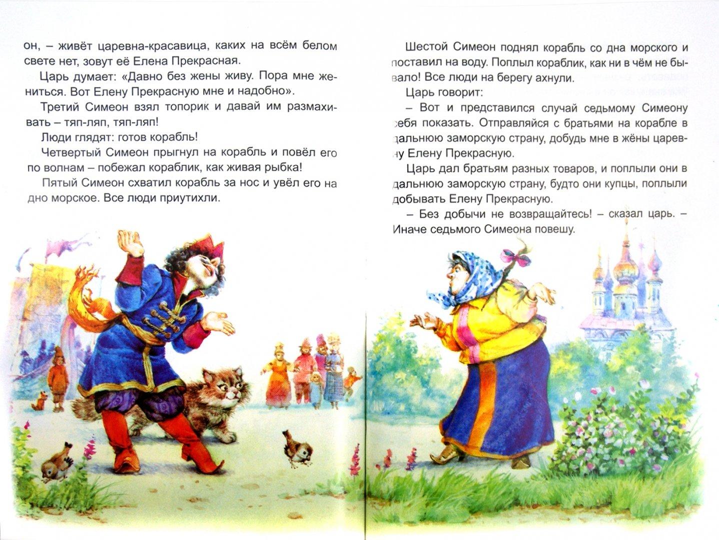Иллюстрация 1 из 40 для В царстве сказок | Лабиринт - книги. Источник: Лабиринт