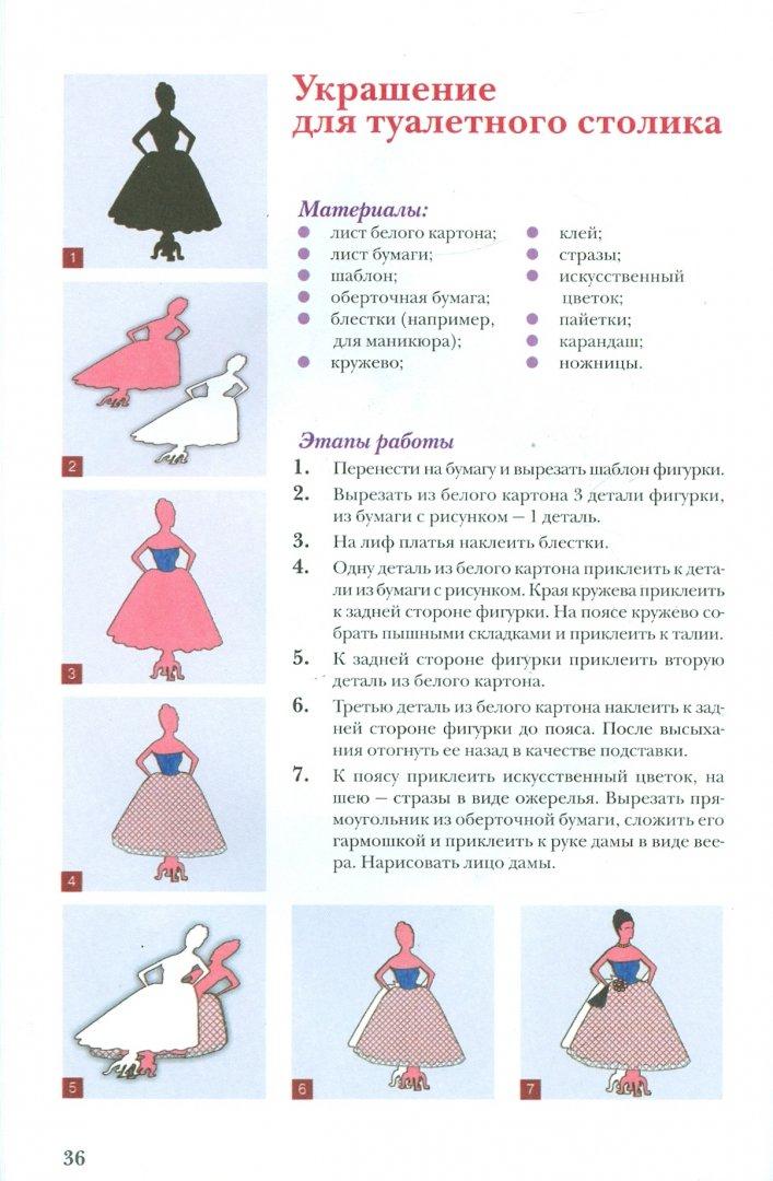 Иллюстрация 1 из 12 для Подарки из бумаги - Светлана Ращупкина   Лабиринт - книги. Источник: Лабиринт