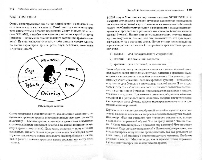 Иллюстрация 1 из 3 для 7 ключей к успеху розничного магазина. Секреты роста продаж - Михаил Пикалов | Лабиринт - книги. Источник: Лабиринт