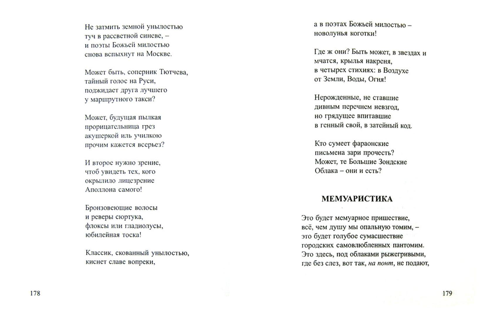 Иллюстрация 1 из 6 для Я человек эпохи Миннезанга. Стихотворения - Александр Големба | Лабиринт - книги. Источник: Лабиринт