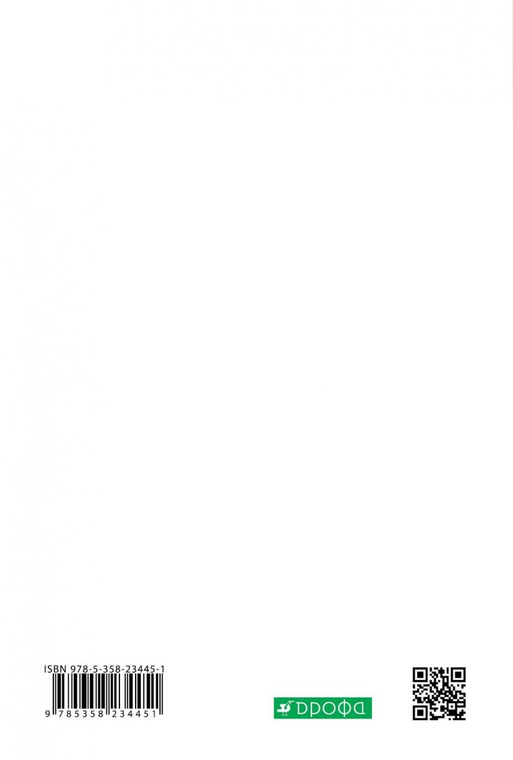 Иллюстрация 1 из 17 для Математика. Алгебра и начала математического анализа. 10 класс. Углубленный уровень. Учебник. ФГОС - Муравин, Муравина | Лабиринт - книги. Источник: Лабиринт
