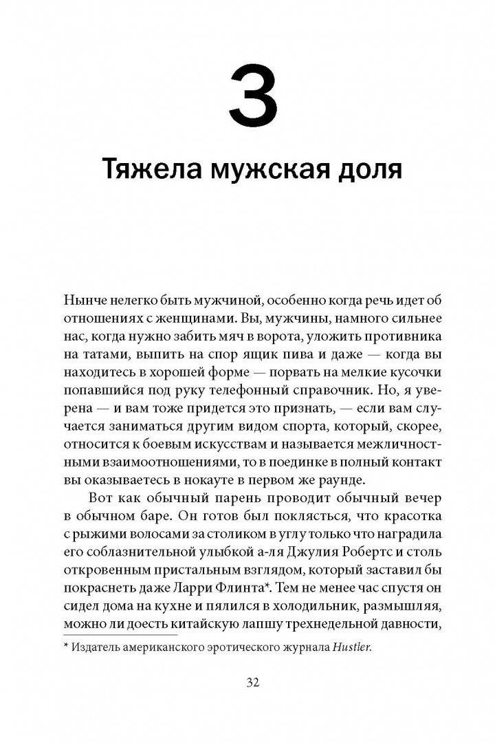 Иллюстрация 32 из 44 для С.С.С. (Скрытые сексуальные сигналы) - Лейл Лаундес | Лабиринт - книги. Источник: Лабиринт