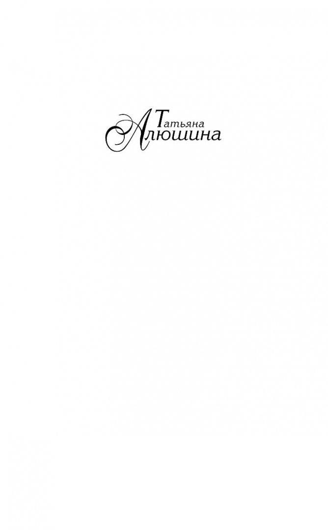 Иллюстрация 1 из 28 для Неправильная невеста - Татьяна Алюшина | Лабиринт - книги. Источник: Лабиринт
