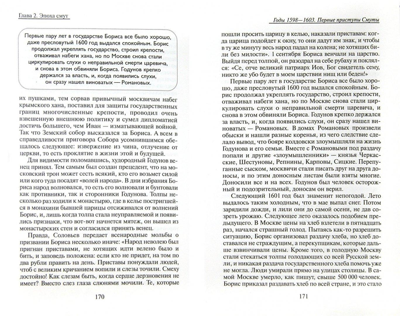 Иллюстрация 1 из 23 для Русский бунт: Все смуты, мятежи, революции | Лабиринт - книги. Источник: Лабиринт