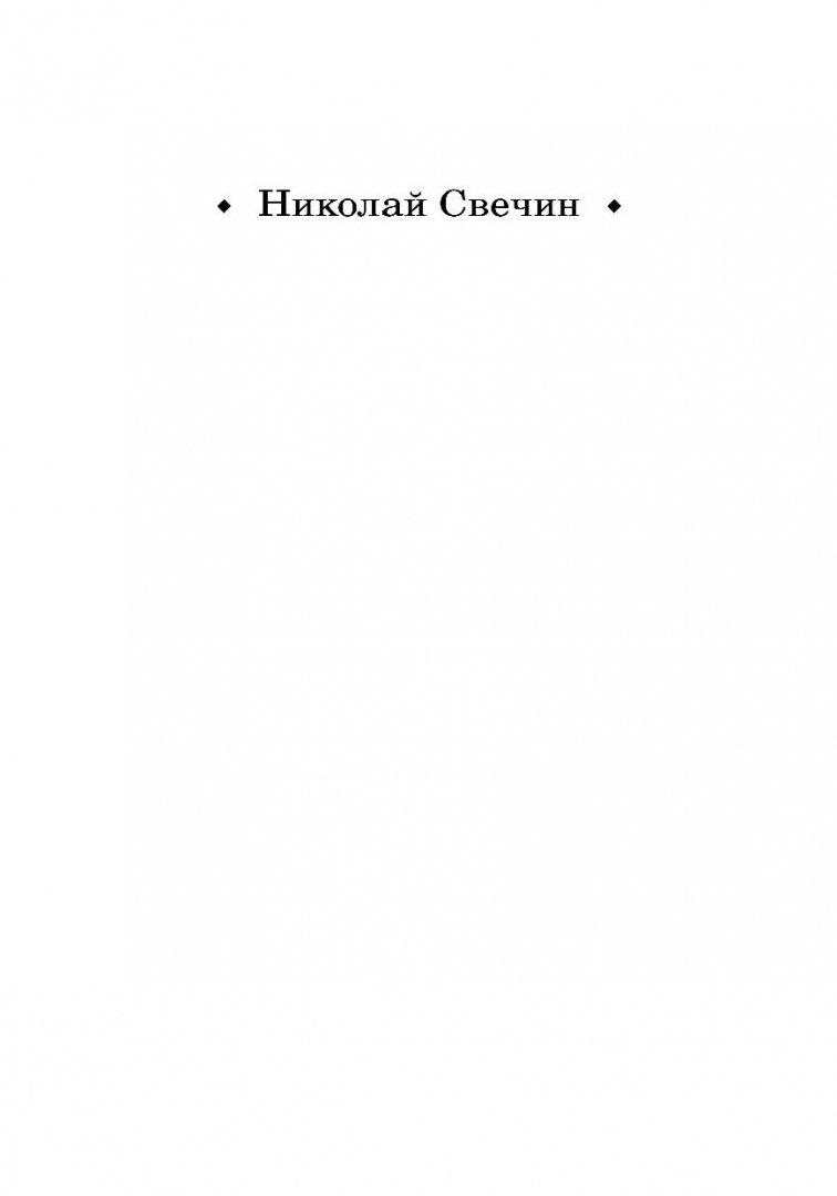 Иллюстрация 1 из 38 для Банда Кольки-куна - Николай Свечин | Лабиринт - книги. Источник: Лабиринт