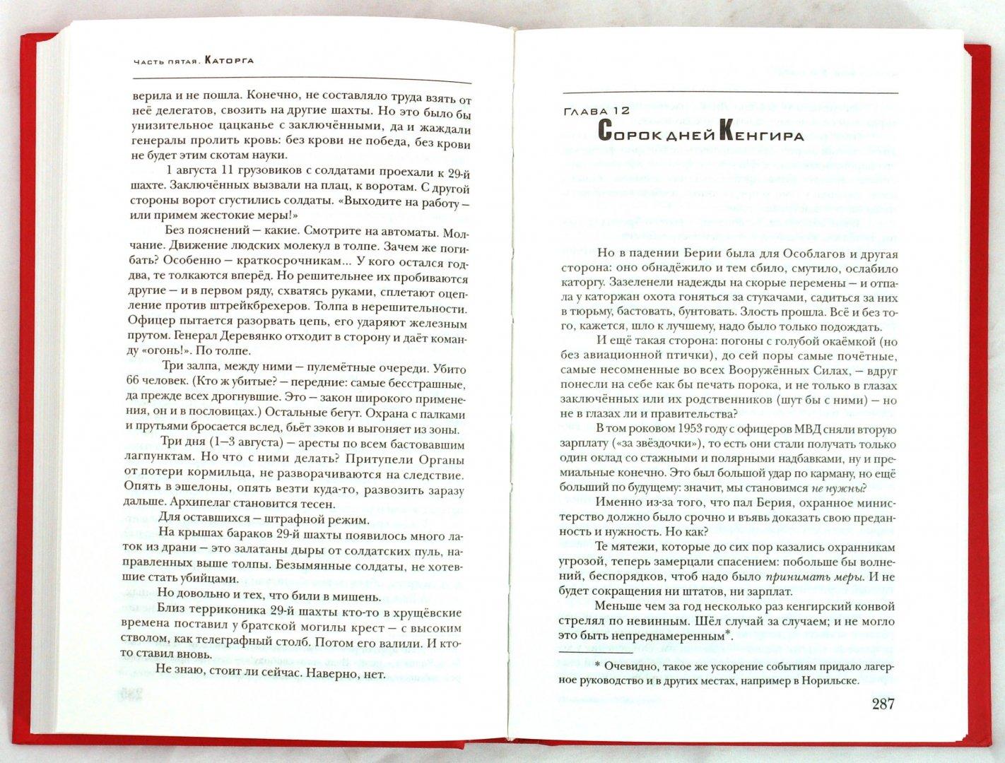 Иллюстрация 1 из 20 для Архипелаг ГУЛАГ. 1918-1956: Опыт художественного исследования. Том 3 - Александр Солженицын | Лабиринт - книги. Источник: Лабиринт