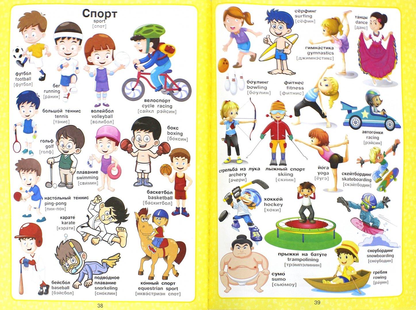 Картинки на английском языке для детей по темам, для детей вода