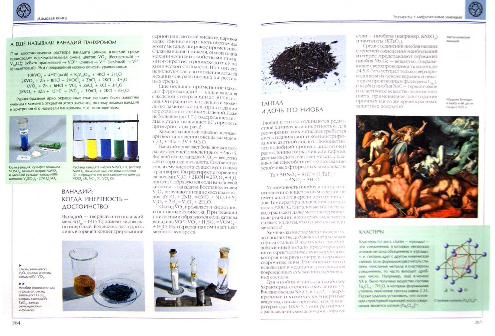 Иллюстрация 1 из 21 для Энциклопедия для детей. Том 17. Химия   Лабиринт - книги. Источник: Лабиринт