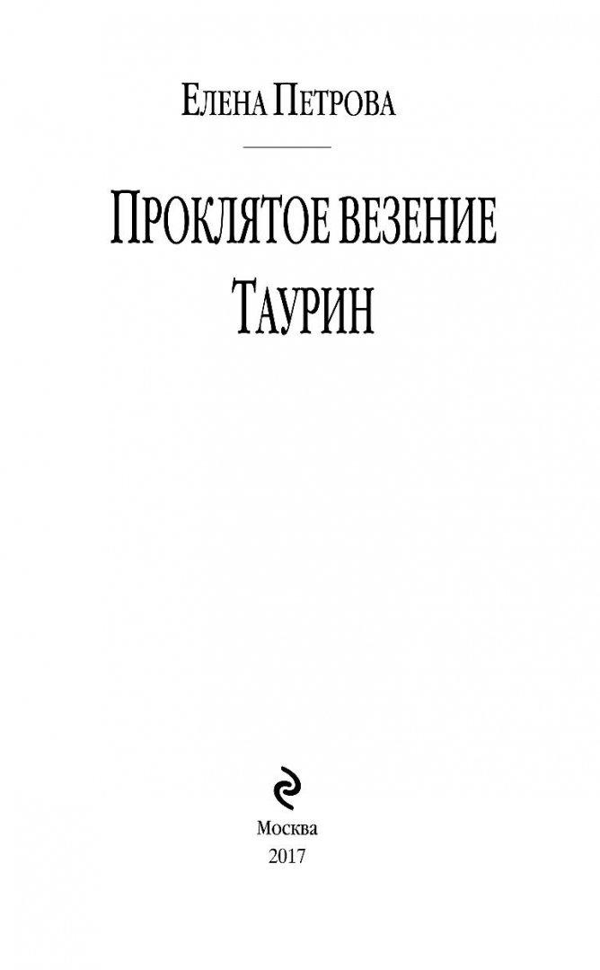 Иллюстрация 1 из 18 для Проклятое везение. Таурин - Елена Петрова | Лабиринт - книги. Источник: Лабиринт