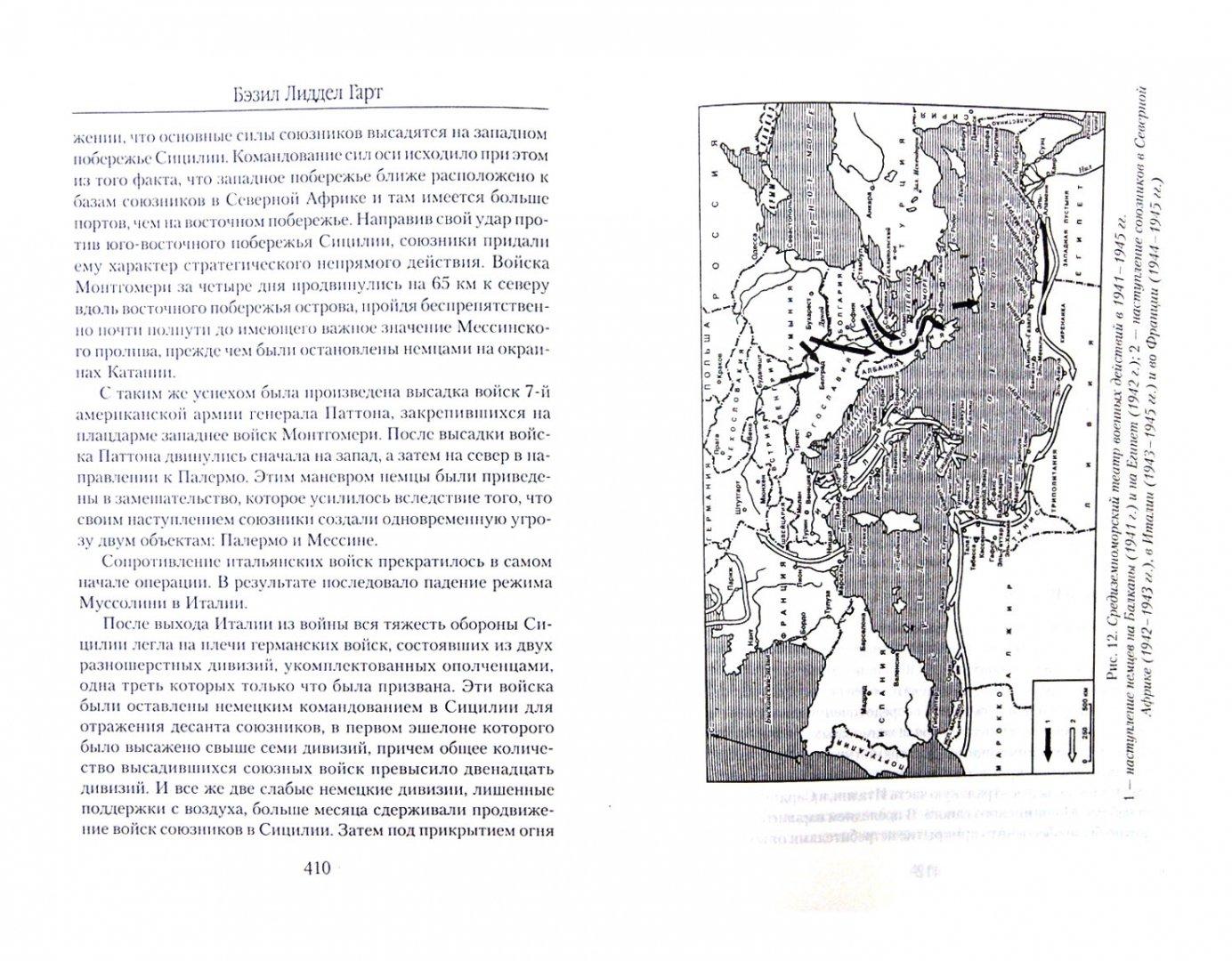Иллюстрация 1 из 7 для Стратегия непрямых действий - Бэзил Лиддел-Гарт | Лабиринт - книги. Источник: Лабиринт