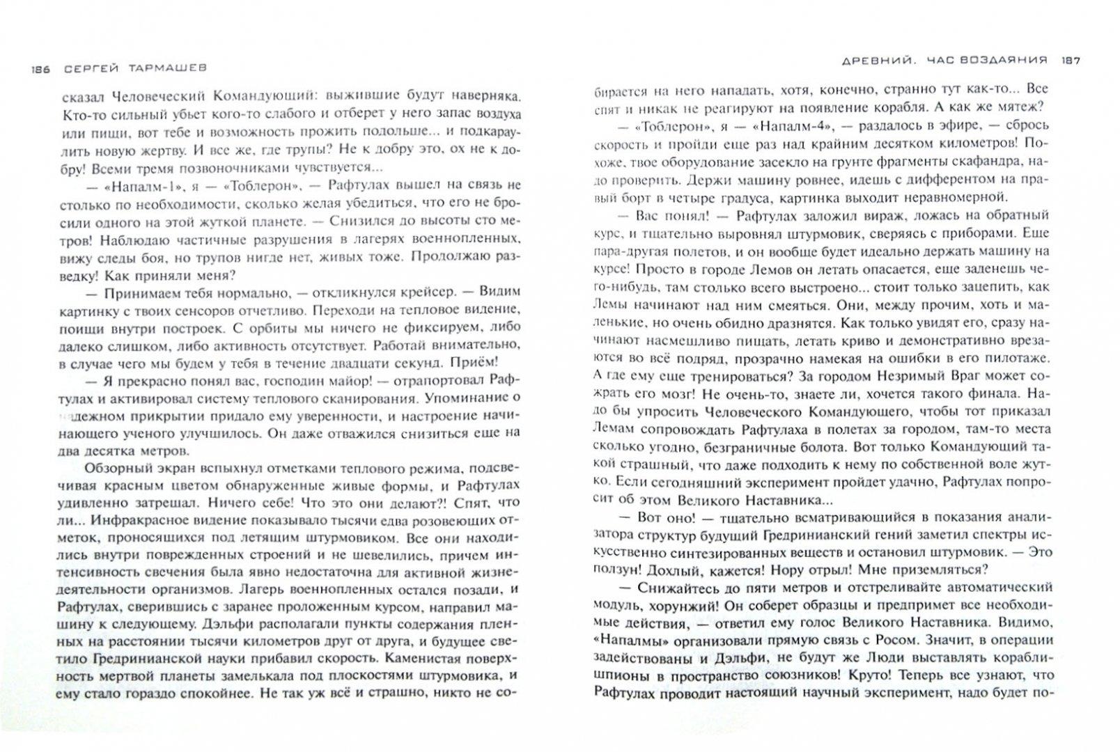 Иллюстрация 1 из 18 для Древний 7. Час воздаяния - Сергей Тармашев | Лабиринт - книги. Источник: Лабиринт