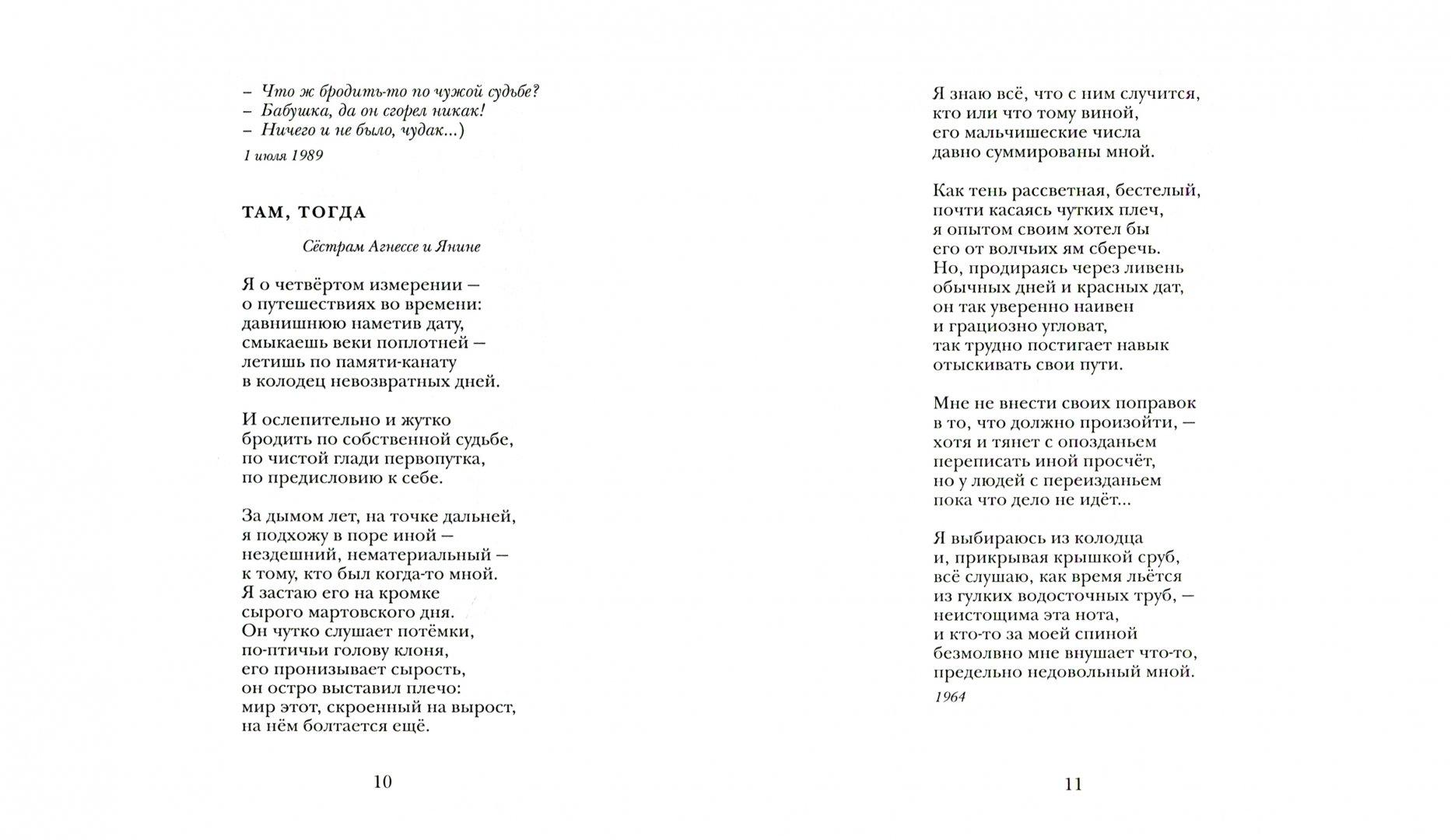 Иллюстрация 2 из 22 для Между Я и Явью: Избранные стихи - Павел Грушко | Лабиринт - книги. Источник: Лабиринт