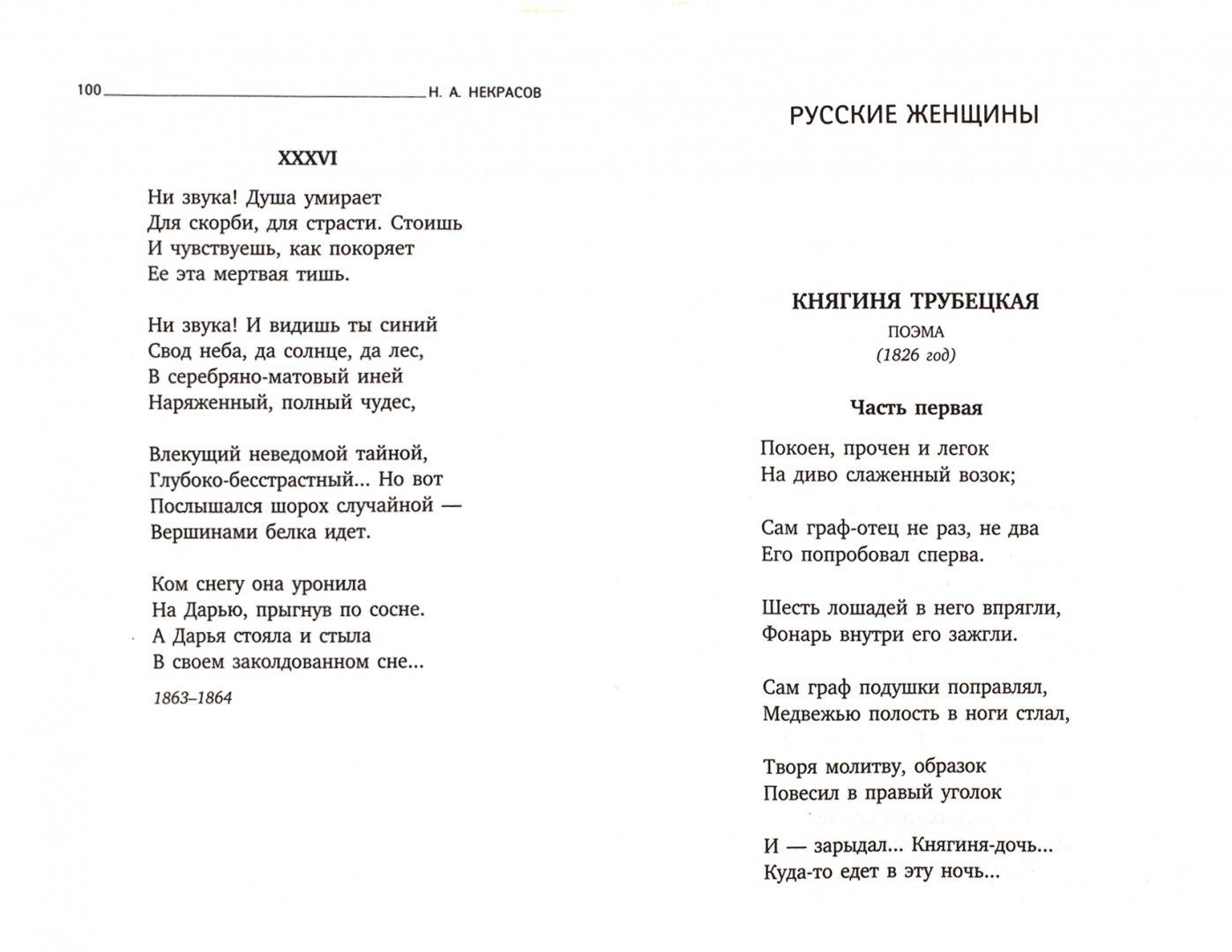 Иллюстрация 1 из 7 для Русские женщины. Поэмы - Николай Некрасов | Лабиринт - книги. Источник: Лабиринт