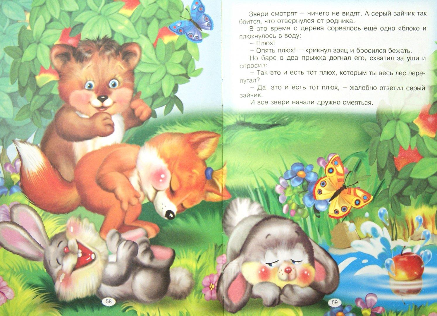 Иллюстрация 1 из 24 для Пушистые сказки   Лабиринт - книги. Источник: Лабиринт